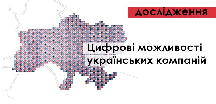 Цифрові можливості українських компаній