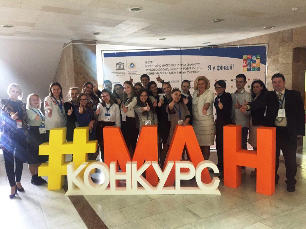 Відбувся заключний конкурс фіналу Всеукраїнського конкурсу-захисту науково-дослідницьких робіт учнів–членів МАН 2018 року