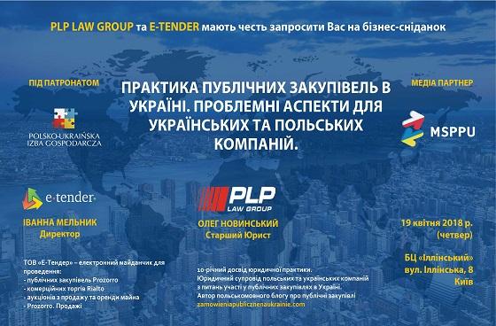 Бізнес-сніданок на тему публічних закупівель в Україні