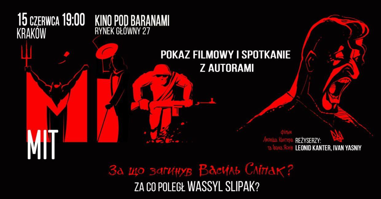 """Показ фільму """"МІФ"""" у Кракові та зустріч із творчою групою"""
