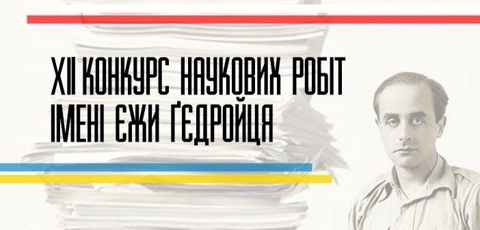Cтартував XII конкурс наукових робіт імені Єжи Ґєдройця