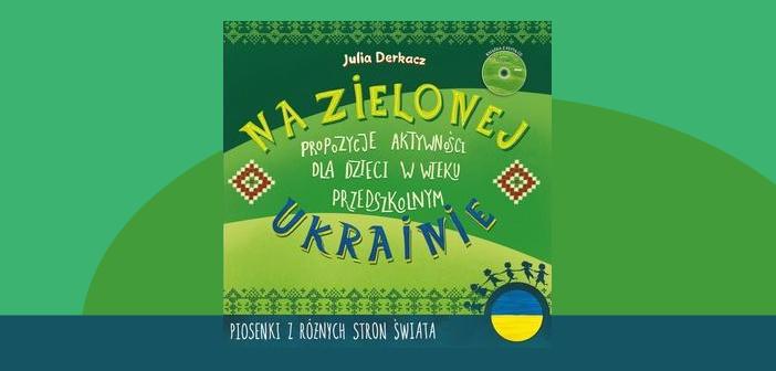 У Польщі вийшла книга з українськими забавами для дошкільнят