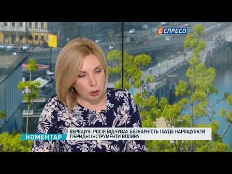 Росія відчуває безкарність і буде нарощувати гібридні інструменти впливу