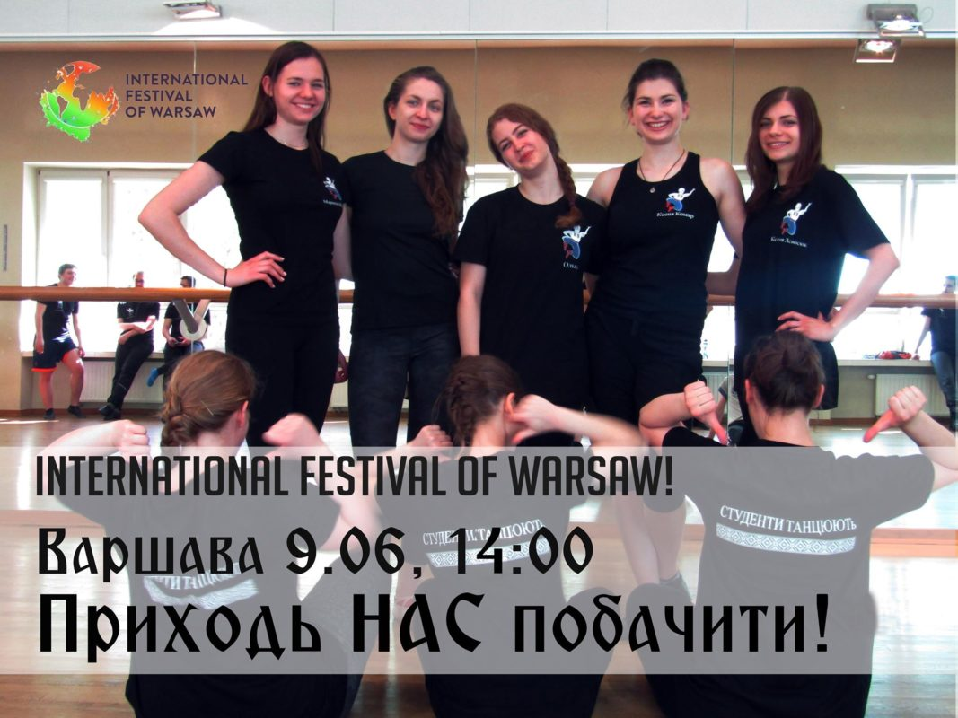 """Cтуденти танцюють"" на International Festival of Warsaw"