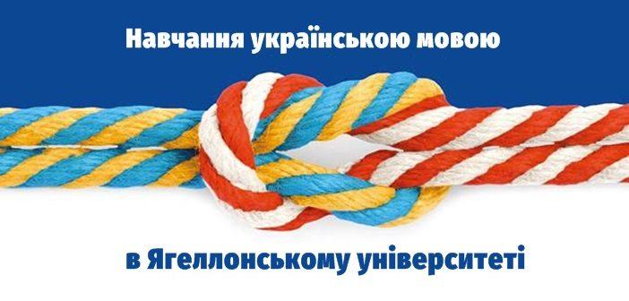 Навчання українською мовою в Ягеллонському університеті