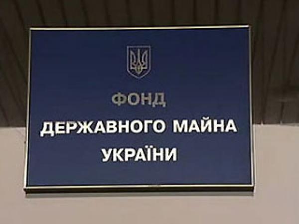 Фонд державного майна України відкрив Єдину базу звітів про оцінку нерухомості
