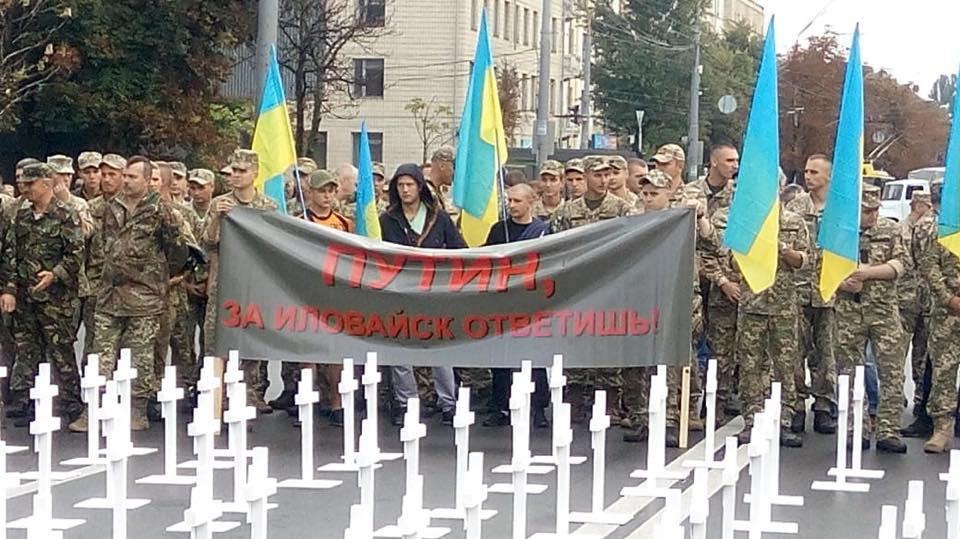 Під посольством Росії в Києві проходить акція пам'яті загиблих в Іловайську (фото/відео)