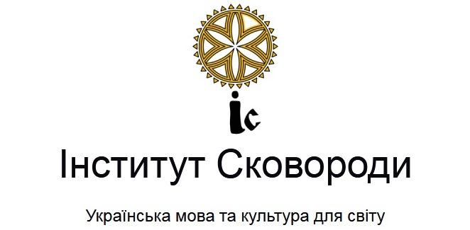 Інститут Сковороди