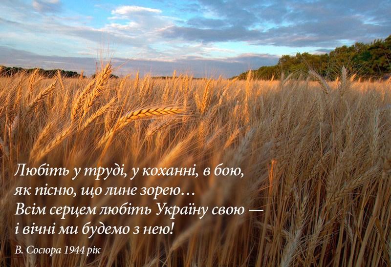 «ЛЮБІТЬ УКРАЇНУ»!