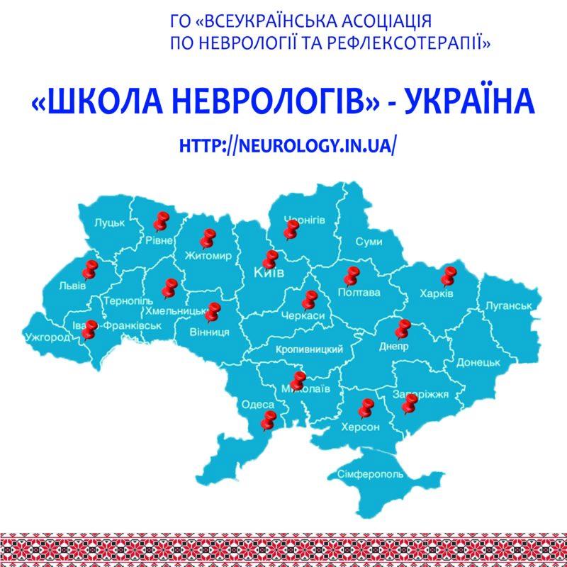 В Україні протягом вересня-грудня 2018 року пройдуть «Школи неврологів» з міжнародною участю