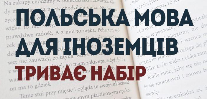 Польська мова для іноземців. Триває набір!