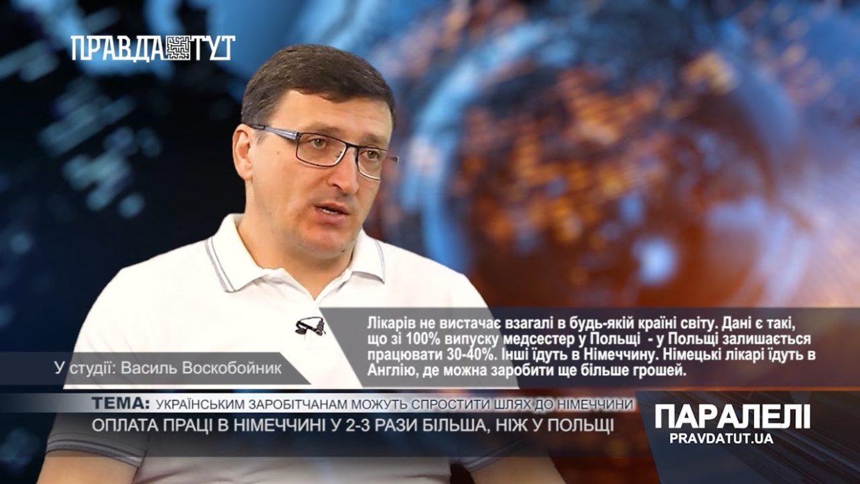 Українським заробітчанам можуть спростити шлях до Німеччини