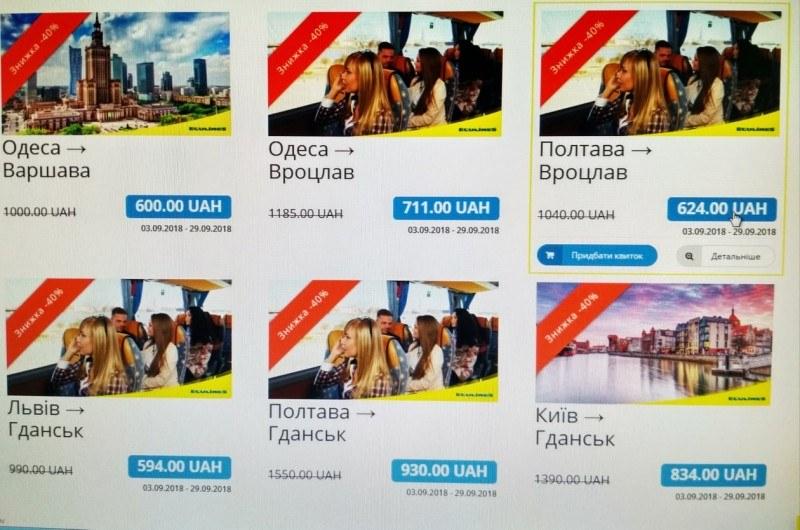Квиток з України в Польщу й назад за півціни  Ecolines оголосив ... 8d5087131c43a