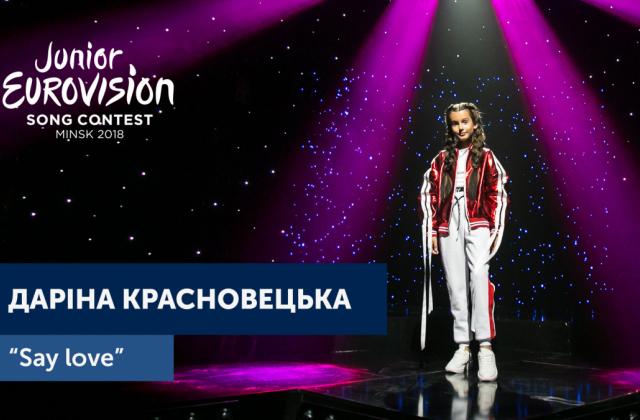 Суспільне презентує офіційне відео учасниці Дитячого Євробачення-2018 від України