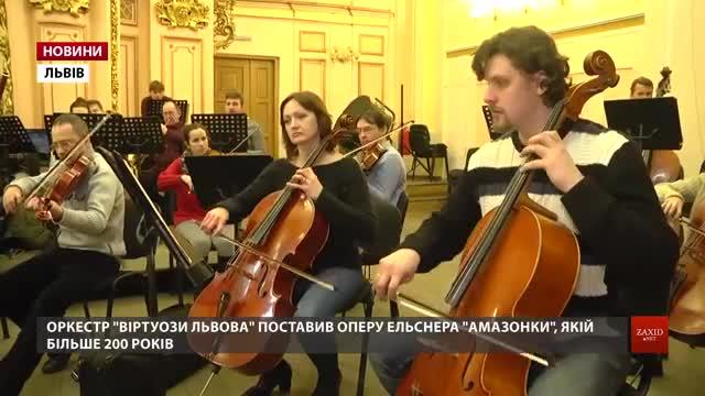 У Польщі поставили оперу «Амазонки» Юзефа Ельснера ‒ львів'янина часів Моцарта