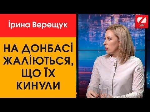 Певна, що Росії Донбас не потрібен