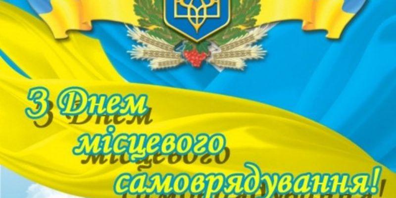 В Україні 7 грудня відзначається День місцевого самоврядування!