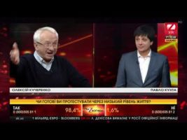 Кучеренко: Великий протест в Україні стримують лише субсидії (відео)