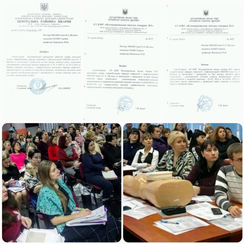 Впровадження концепції розвитку Національної медичної академії післядипломної освіти імені П.Л. Шупика в Україні