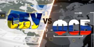 СБУ опубликовала документальный фильм о противостоянии спецслужбам РФ