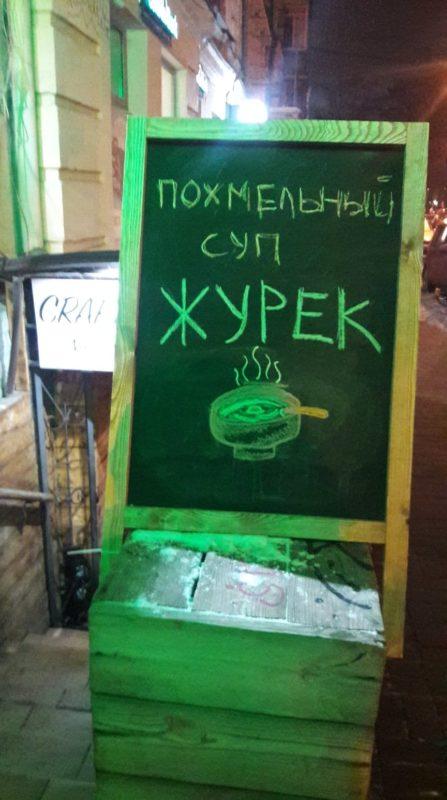 """""""ЖУРЕК ПОХМЕЛЬНЫЙ"""""""