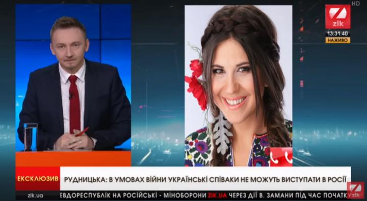Рудницкая упрекнула MARUV за гастроли в России