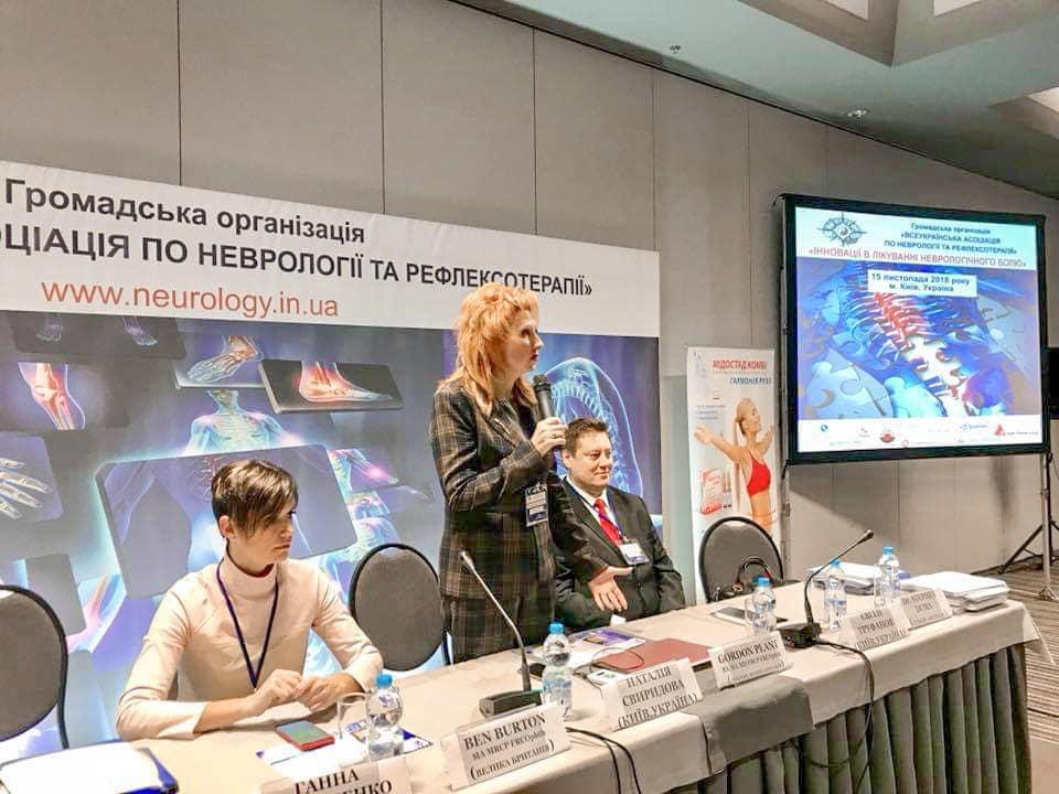 У Києві відбудеться НПК з міжнародною участю «Неврологічні читання (VІІІ) пам'яті Д. І. Панченка»