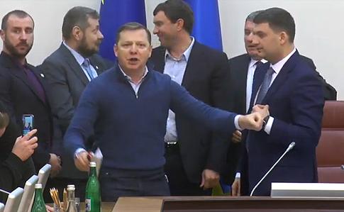 Гройсман в шоке. Ляшко ворвался на заседание Кабмина.  Повне відео.