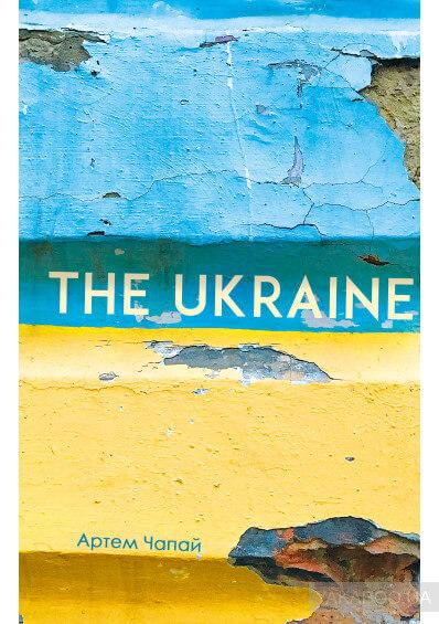 Оповідання про справжню Україну