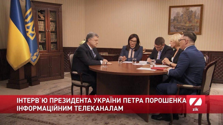 Інтерв'ю Президента України Петра Порошенка інформаційним телеканалам