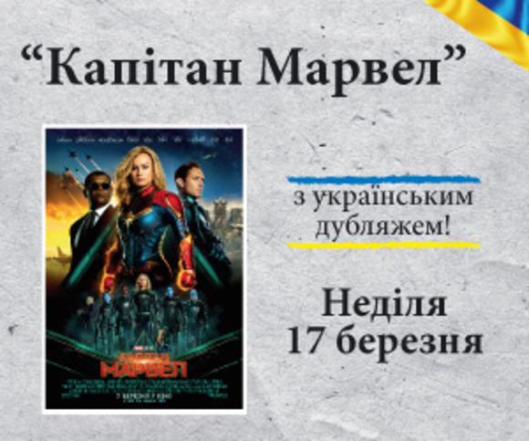 """Кінотеатри """"Helios"""" запрошують на фільм """"Капітан Марвел"""" українською мовою!"""