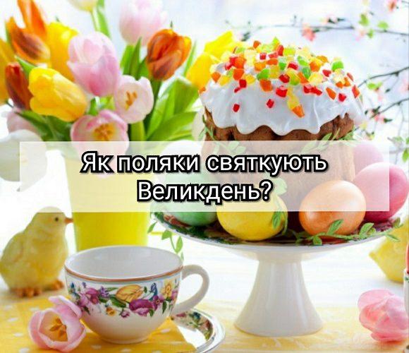 Як поляки святкують Великдень?