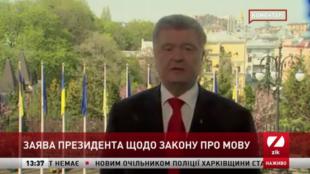 Порошенко поблагодарил русскоязычных граждан за понимание важности поддержки государственного языка
