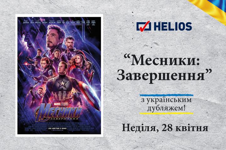 «Месники: Завершення» з дубляжем українською мовою в кінотеатрах «Helios»!