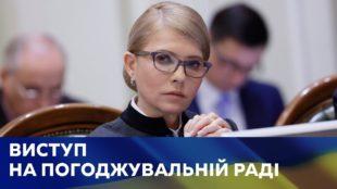 Тимошенко заявила про шанс для України і закликала ВР не перетворитись на «гирі на крилах змін»