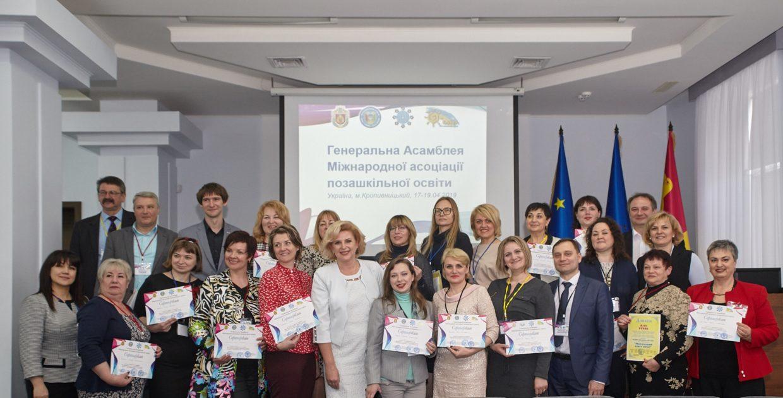 Генеральна Асамблея Міжнародної асоціації позашкільної освіти