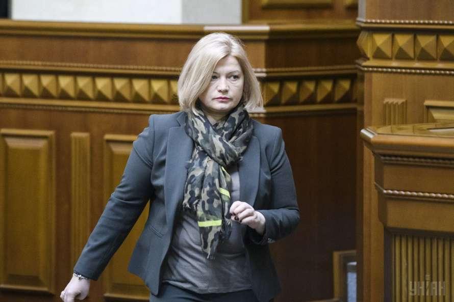 Геращенко уходит с поста представителя Украины в ТКГ (фото)