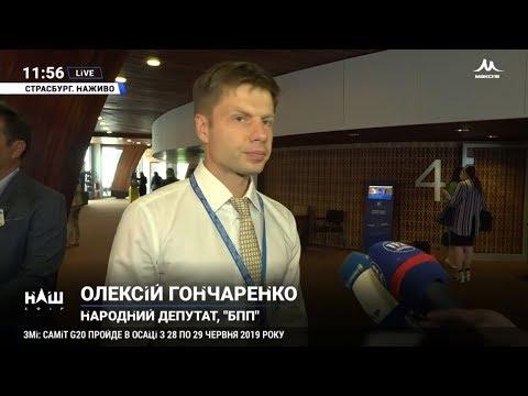 Путін веде себе як гопник - Олексій Гончаренко (відео)