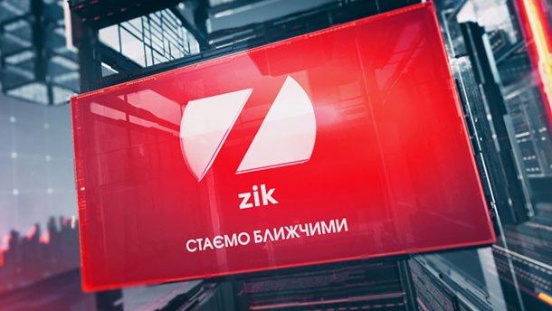 Телеканалу ZIK назначили новое руководство после покупки соратником Медведчука