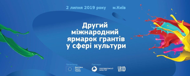Другий міжнародний ярмарок грантів в сфері культури в Києві 2 липня 2019р.