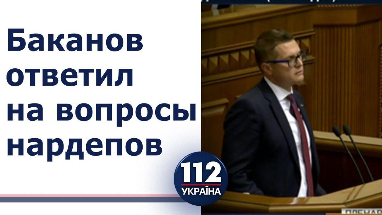 Виступ Баканова, кандидата на посаду глави СБУ (відео)