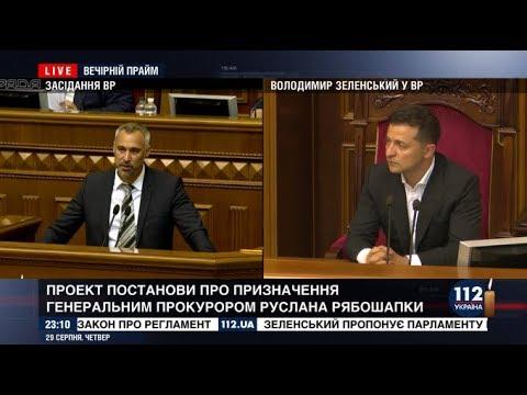 Мова Рябошапки, кандидата на пост генпрокурора (відео)