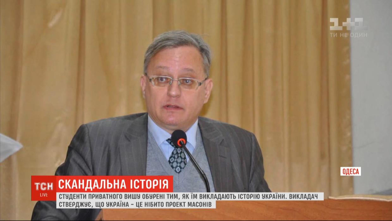 """Історик одеського ВНЗ розповідав студентам про""""малоросію""""-""""Україну вигадали польські масони""""(відео)"""