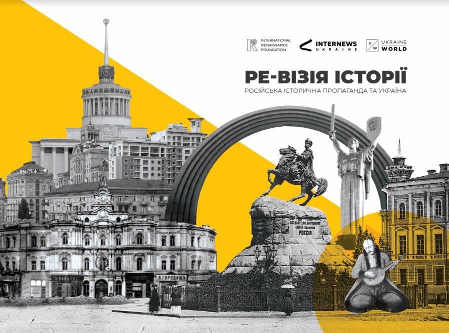 Відповідь українських істориків на російську історичну пропаганду