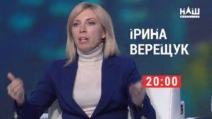 Ирина Верещук в программе «Время с Тиграном Мартиросяном»