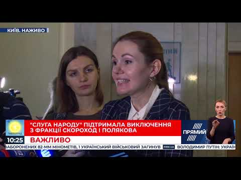 """Скороход підтвердила зарплати в конвертах у """"Слузі народу"""" (відео)"""
