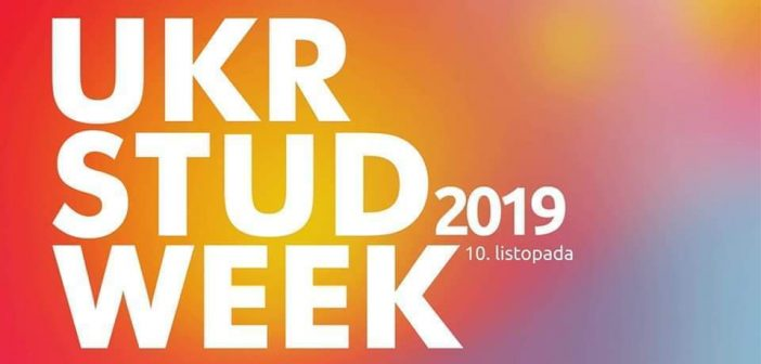У Варшави відбудеться найочікуваніша подія року - Ukrainian Student Weekend