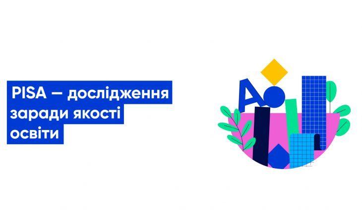 Україна отримала результати дослідження PISA 2018