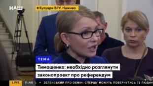 Тимошенко: Мы требуем снять с рассмотрения парламента законопроекты о рынке земли