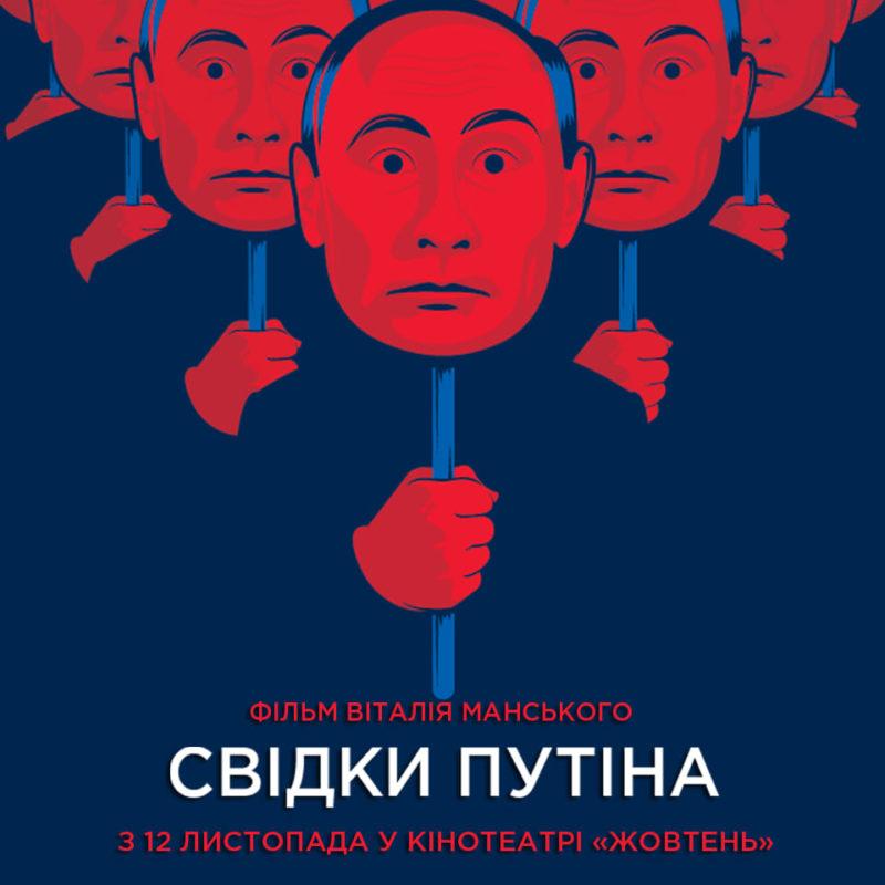 «Свідки Путіна» в Києві